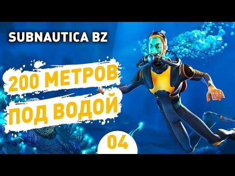 200 МЕТРОВ ПОД ВОДОЙ! - #4 SUBNAUTICA BELOW ZERO ПРОХОЖДЕНИЕ