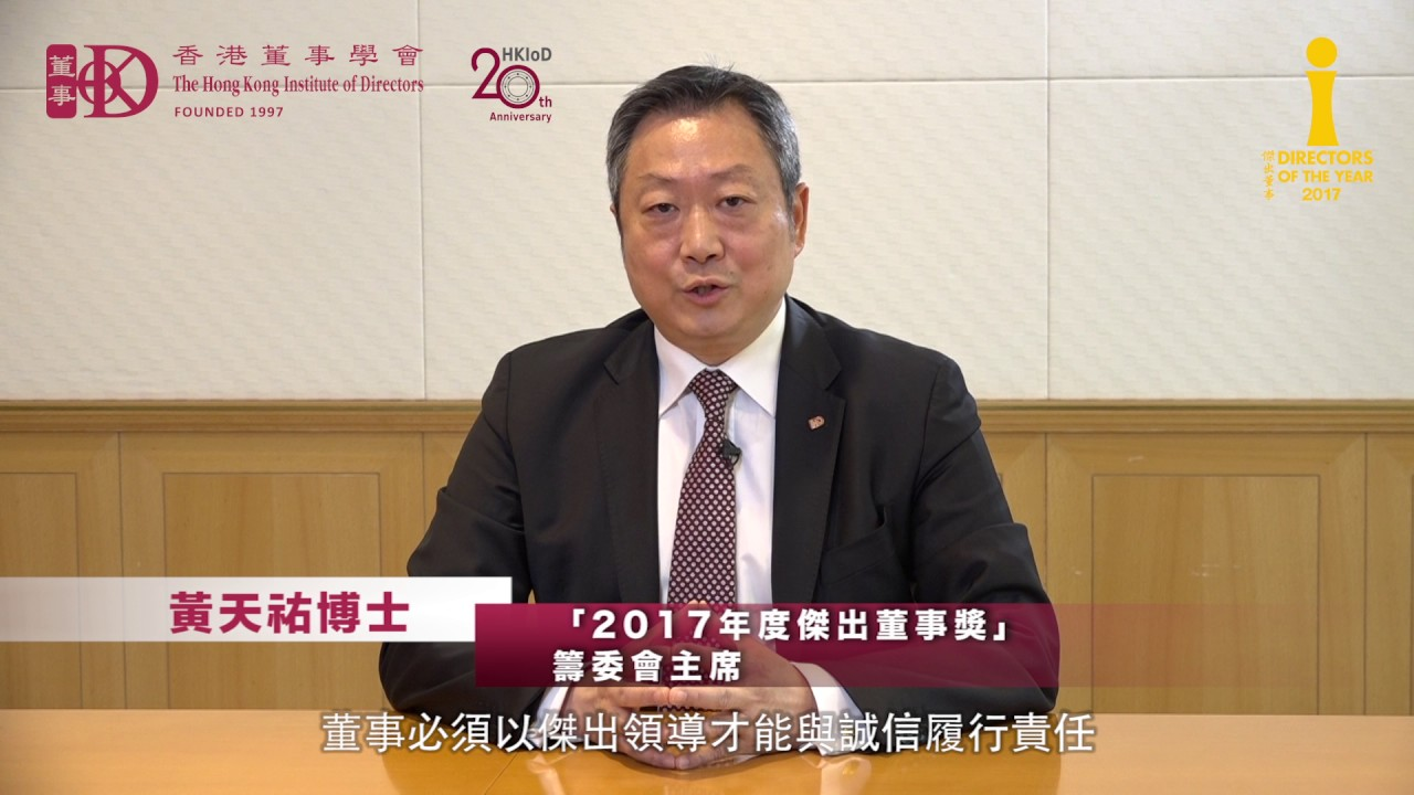 Directors Of The Year Awards 2017 - Dr Kelvin Wong (中文) - YouTube