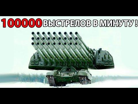 Секретный танк в