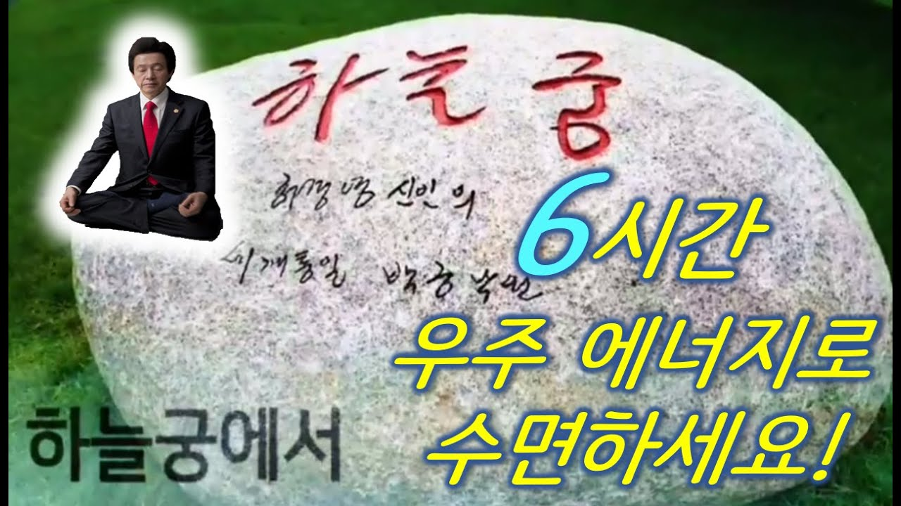 (6 hours) 허경영의 수면 힐링!  인간의 1000배 에너지로 잠을 잘 잘 수 있는 기적의 우주 에너지를 실은 신인의 목소리!   Huh Kyung Young
