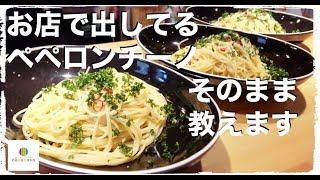【ペペロンチーノ】3. お店で出してるプロの味!作り方教えちゃいます!【パスタ】