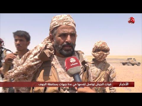قوات الجيش تواصل تقدمها في عدة جبهات بمحافظة الجوف