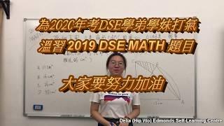 Publication Date: 2020-04-27 | Video Title: 為考2020年DSE學弟學妹打氣,地利亞學生加油,2019D