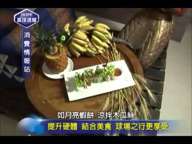 017消費情報站--全國球場泰國美食節