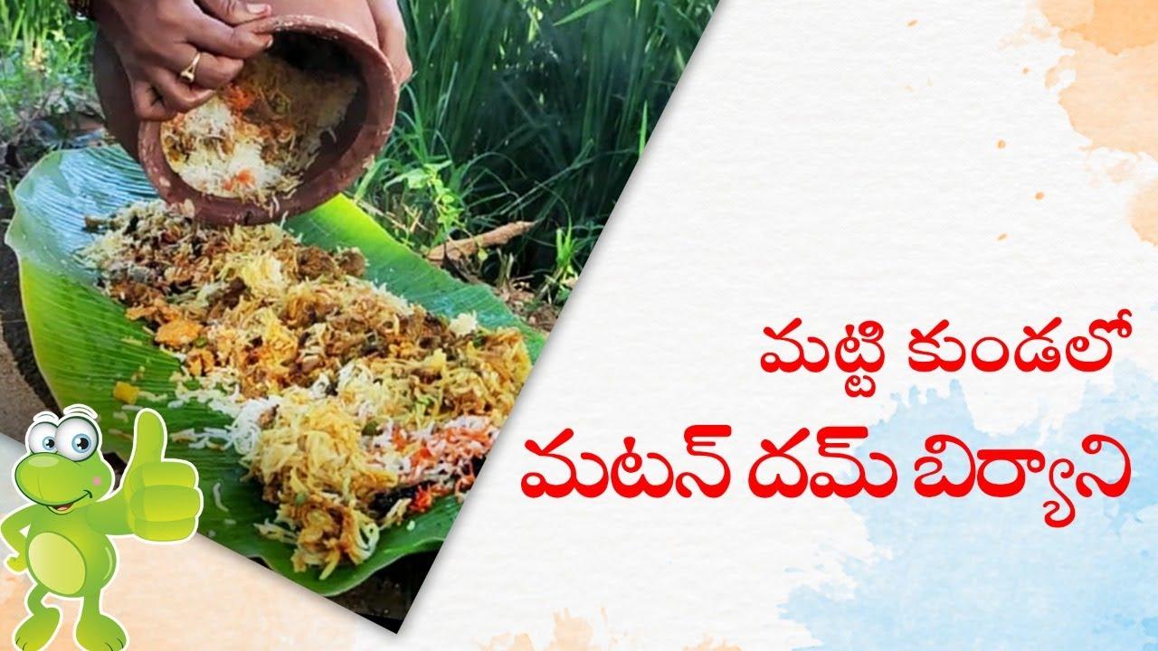 మట్టి కుండలో మటన్ బిర్యానీ   Hyderabad Style Mutton Dum Biryani Making @ Home   My Village Foods