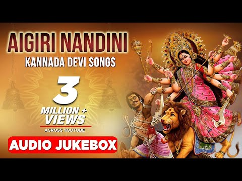 Aigiri Nandini || Kannada Devotional Jukebox|| Kannada Devi Songs