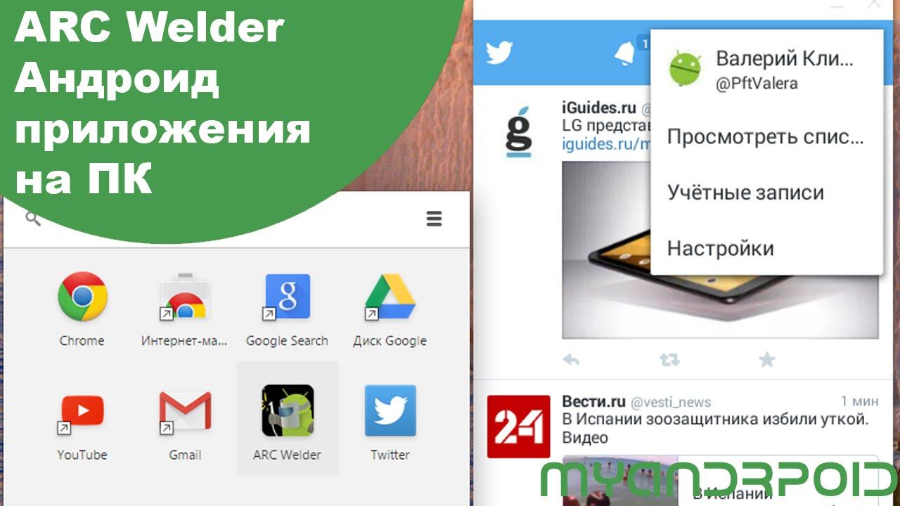ARC Welder :: Андроид приложения на ПК - YouTube