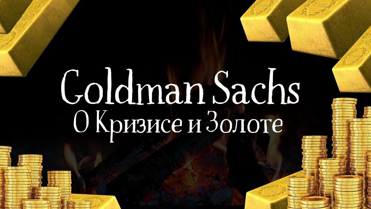 Goldman Sachs дал Прогноз по Экономике и Золоту