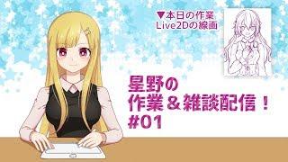 [LIVE] 【VTuber】星野の作業&雑談配信!【#01】