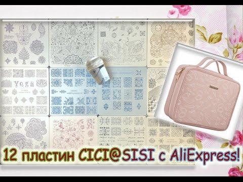 12 Акриловых Пластин для Стемпинга CICI@SISI c AliExpress.Органайзер для пластин и штамп CICI@SISI.