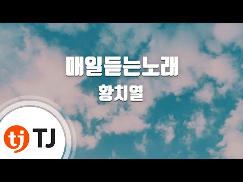 [TJ노래방 / 여자키] 매일듣는노래 - 황치열 / TJ Karaoke