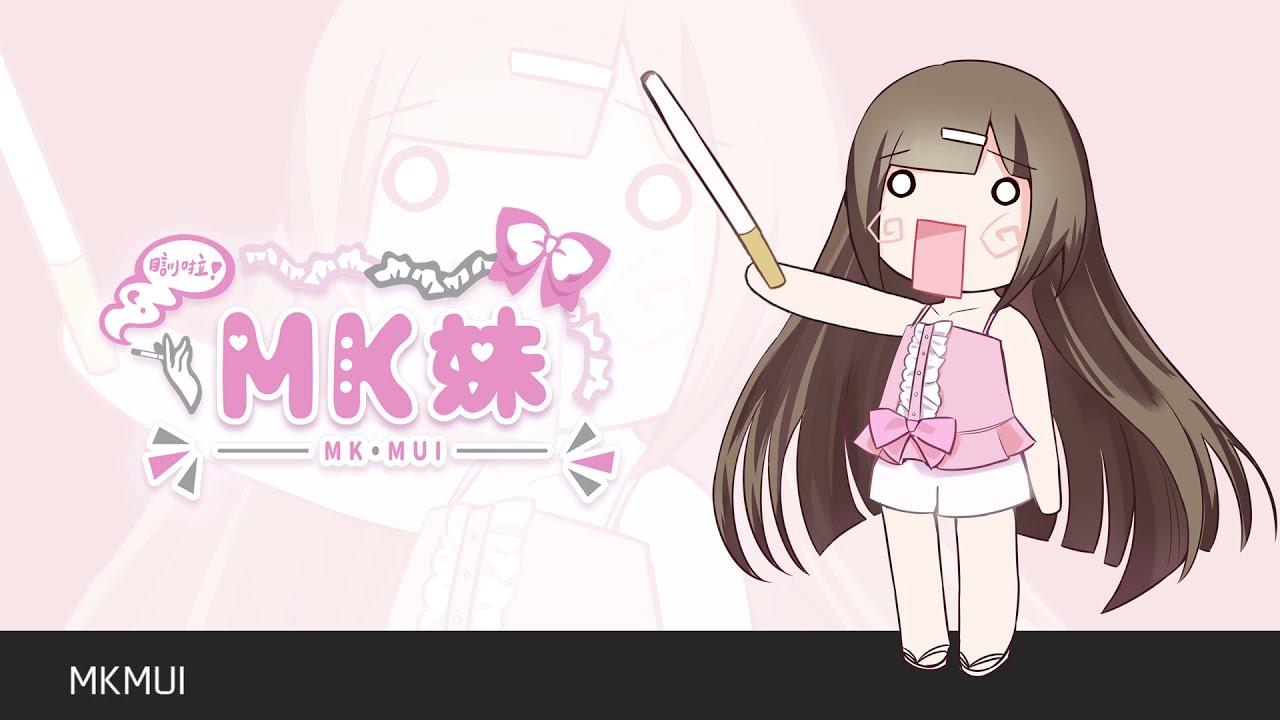 🚬甩煙歌/Ievan Polkka - covered by MK妹