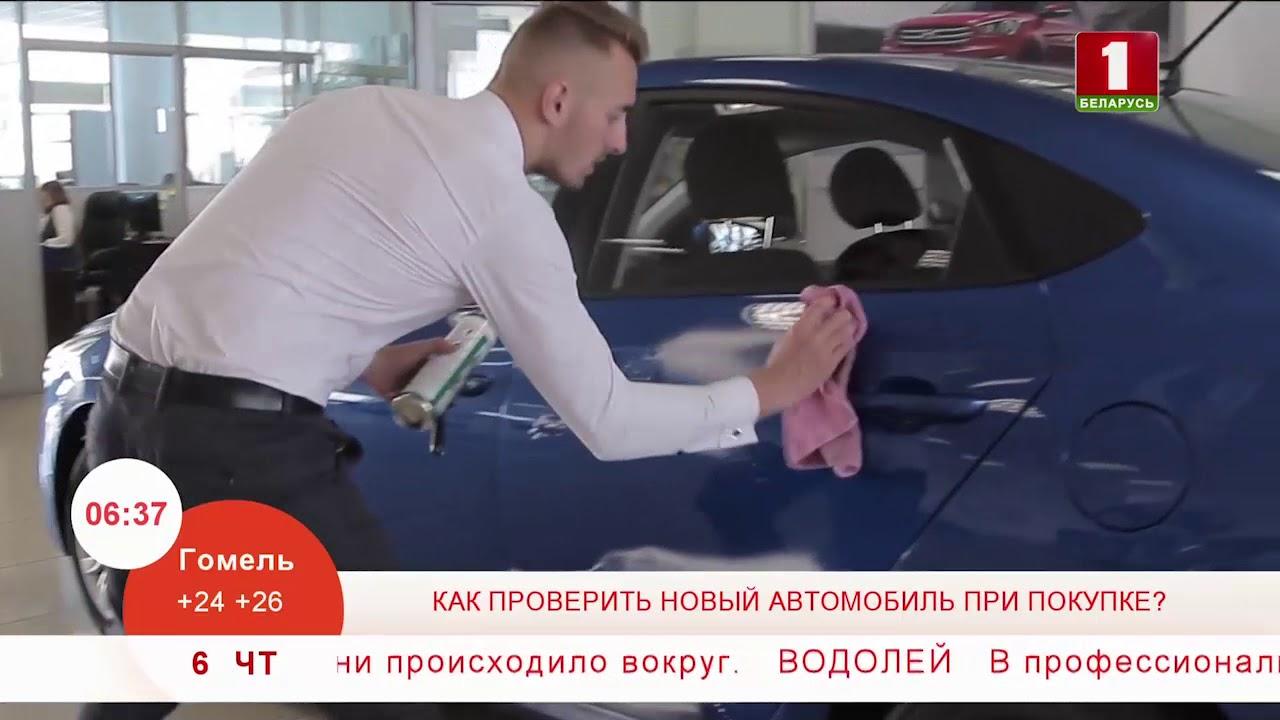 Оформление нового автомобиля при покупке