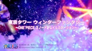 今回は、東京タワーフットタウンにある人気アニメ『ONE PIECE』の常設テ...