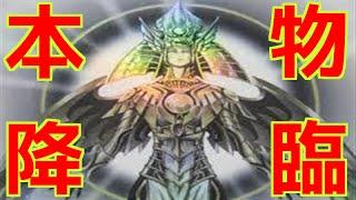 【遊戯王】音量注意!究極の神様が舞い降りる!?【開封】 thumbnail