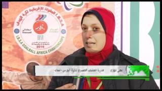 إنطلاق البطولة الإفريقية لكرة الجرس بالجزائر