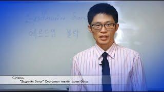 몽골어 과외 (몽골 현지 한국어 학원 광고 영상)