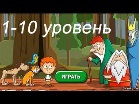 Загадки: Волшебная история - ответы 21-30 уровень. Прохождение 3 эпизода | ВК, Одноклассники