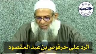 الرد على حرقوص بن عبد المقصود   الشيخ محمد بن سعيد رسلان