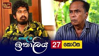 Kolamba Ithaliya   Episode 27 - (2021-07-14)   ITN Thumbnail