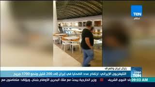 موجز TeN - ارتفاع عدد ضحايا زلزال إيران إلى 200 قتيل و نحو 1700 جريح