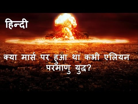 (In Hindi) Was the Alien life on Mars destroyed by Nuclear war?