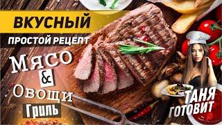 Жарим Мясо на сковороде гриль | простой рецепт | овощи на гриле  | грибы на гриле | стейк рецепт