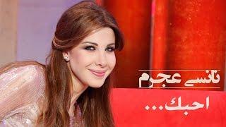 Nancy Ajram - Ahebbak (Offcial Video) نانسي عجرم أغنية عراقيه - احبك