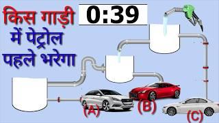 किस गाड़ी में पेट्रोल पहले भरेगा   Paheliyan   bujho to jane   riddles   bujho paheli