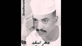 Ibnalkeram- الفنان جعفر السقيد أغنية قلب للبيع