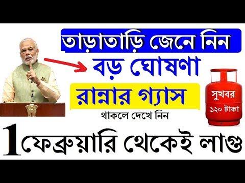 1st february 2019 || রান্নার গ্যাস থাকলে দেখুন || Lpg Gas || Breaking News
