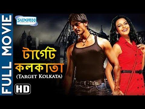 Target Kolkata HD  Rishi  Bidi Bagh  Subrat Dutta  Sreelekha Majumder