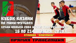 Турнир по мини футболу КУБОК КАЗАНИ среди юношей 2005 2004 года рождения 1 Олимпиец