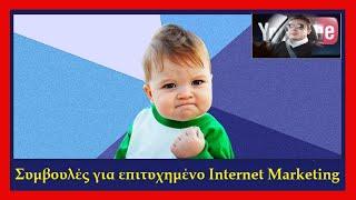 Συμβουλές για επιτυχημένο internet marketing