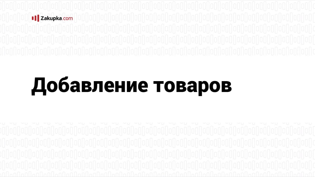 Добавление товаров. Конструктор интернет-магазина Zakupka.com - YouTube 97fe3c92340be