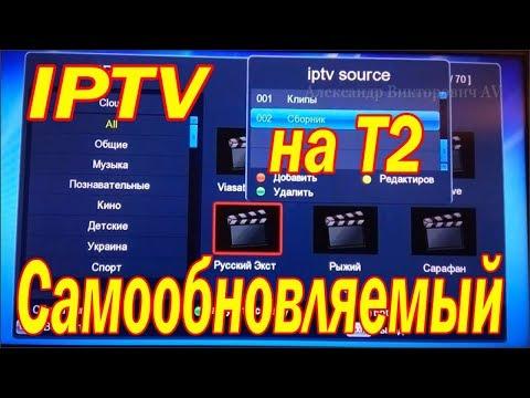 Самообновляемый IPTV плейлист установить на Т2 приставку