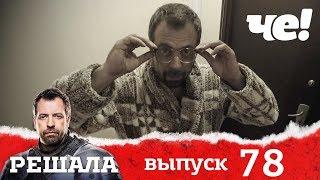 Решала | Выпуск 78 | Разоблачение мошенников и аферистов thumbnail