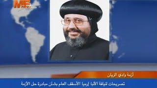 بالفيديو.. الأنبا ارميا: الكنيسة لا تمتلك شيئا بمنطقة النزاع بوادي الريان