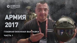 АРМИЯ 2017 - обмундирование, техника и защита