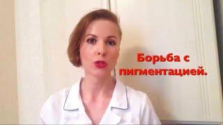 Борьба с пигментными пятнами.Пигментация лица.