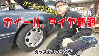 ホイール、タイヤ交換と車検前のいろいろ【ベンツE320(W124)】