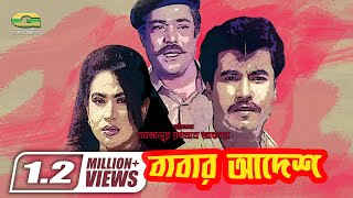 Babar Adesh | Full Movie || ft Chompa | Manna | Rajib | Super Hit Bangla Movie