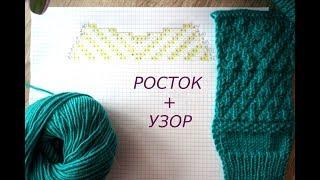 Как уложить узор в росток / Детский свитер / Рассчеты