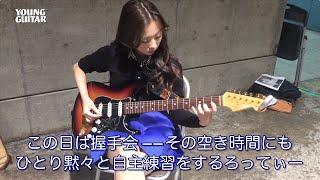 乃木坂46の川村真洋がチャレンジ! アイドルとして多忙な日々を送るろってぃー。しかし常にギターを持ち歩き、時間を見つけてはしっかりと練...