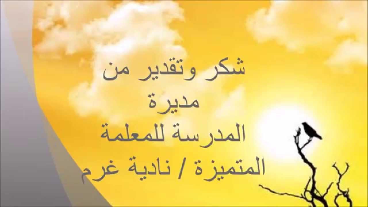 شكر وتقدير للمعلمة المتميزة نادية غرم Youtube