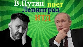 Скачать В Путин поет Ленинград ИТД И так далее