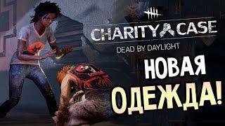 Dead by Daylight — Новая одежда! Новые кастомизации из Charity Case!