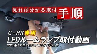 C-HR専用 LEDルームランプ取付|株式会社シェアスタイル thumbnail