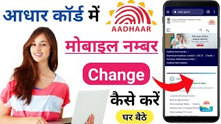 Aadhar Card Me Mobile Number Kaise Change Kare 2021 | Change Mobile Number In Aadhar Card Online
