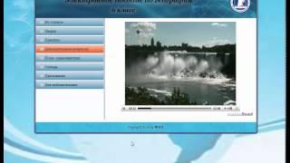 Электронное пособие по географии для 6 класса